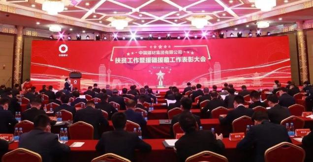 高德1970注册 中国建材集团扶贫工作暨援疆援藏工作表彰大会在京召开