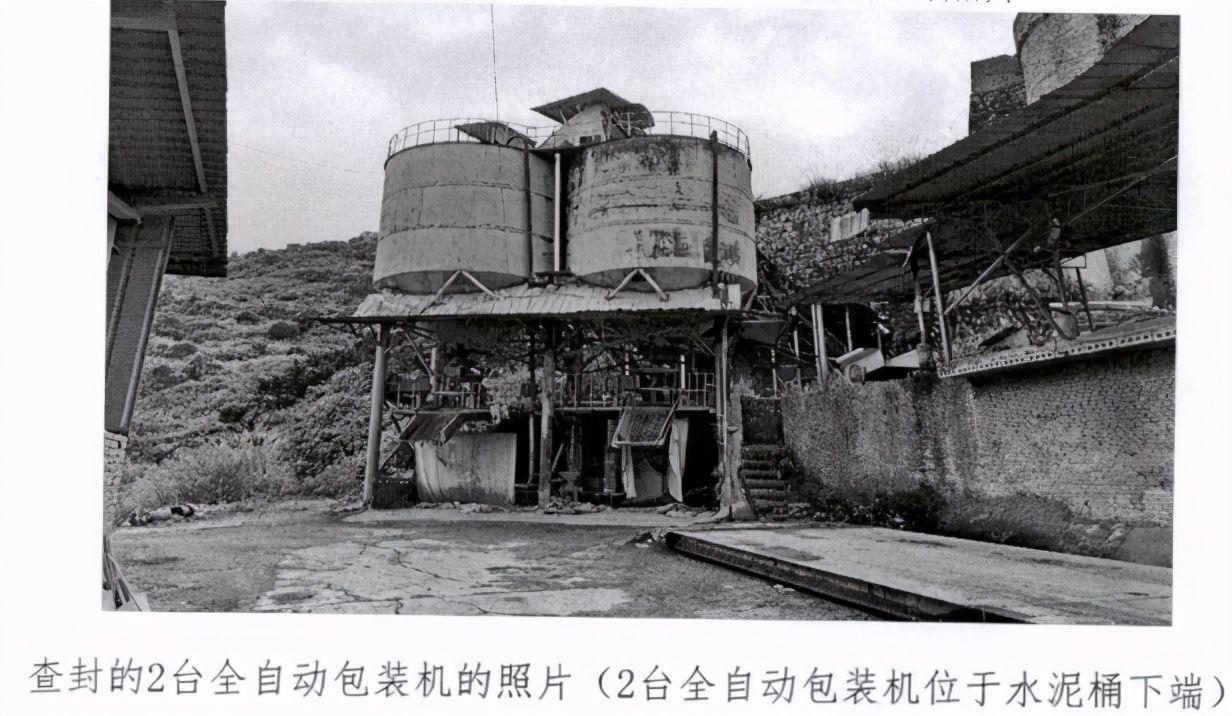 高德1970注册 ! 临安一工厂涉嫌生产假冒品牌水泥被查处