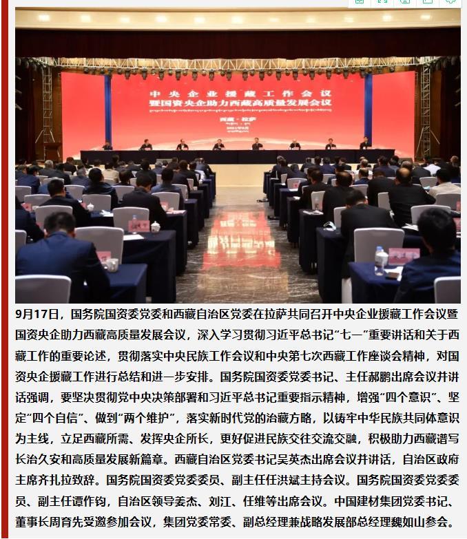 高德1970注册 周育先受邀出席中央企业援藏工作会议暨国资央企助力西藏高质量发展会议召开